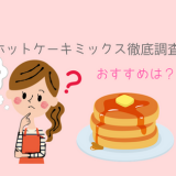離乳食にホットケーキミックスはいつからOK?安全な商品の選び方とおすすめの商品を教えて!
