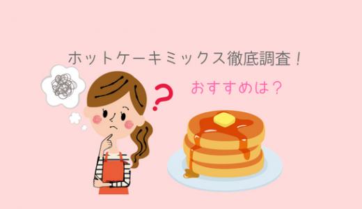 離乳食に使えるホットケーキミックスを徹底調査!おすすめのホットケーキミックスもご紹介します!