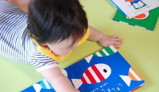 子どもを絵本好きにするコツ 我が家の実践編