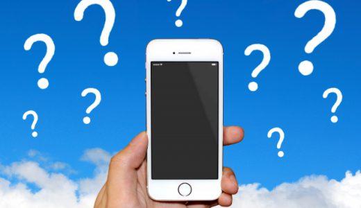 格安SIMをどれにするかお悩みの方おすすめ!イオンモバイルで携帯代が半額以下に!