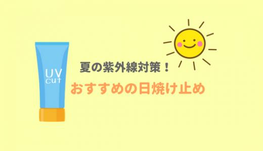 夏の紫外線対策!子どもにおすすめの日焼け止めをご紹介!