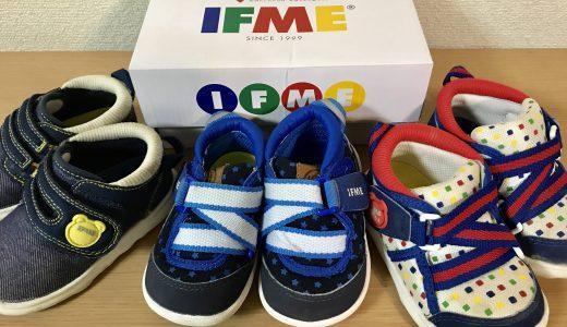 【口コミ】子どもの靴!3歳までは「IFME 」が断然おすすめ!