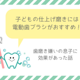 【口コミ】子どもの仕上げ磨きには電動歯ブラシがおすすめ!歯磨き嫌いの息子に効果があった話