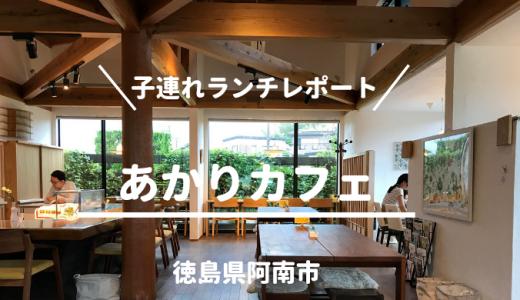 【徳島県阿南市】ACARi CAFE(あかりカフェ)☆子連れランチレポート☆