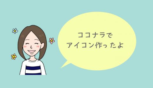 ココナラでブログの似顔絵アイコンを作成!愛すべきアイコンのご紹介♪