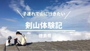 子連れで登山に挑戦!日本百名山「剣山」に登ったよ!