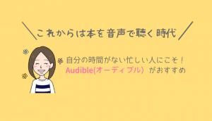 Amazon Audible(オーディブル)って知ってる?これからは本を音声で聴く時代だよ!