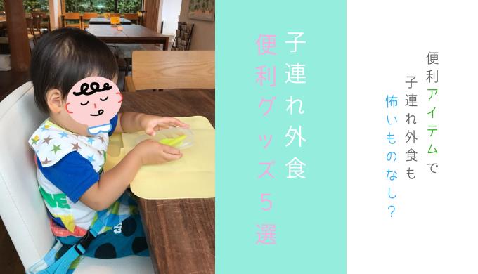 子連れ外食 便利グッズ5選