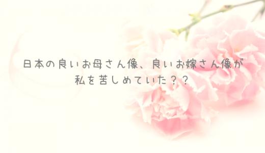 日本の良いお母さん像、良いお嫁さん像が私を苦しめていたという話