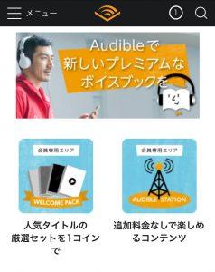 Amazon Audible(オーディブル) 使い方