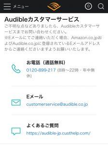 Amazon Audible(オーディブル)使い方