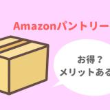 Amazonパントリーってお得なの?他者と比較しながら使用するメリットを追求してみた!