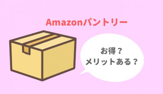 Amazonパントリーってお得なの?他社と比較しながら使用するメリットを追求してみた!