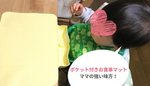 「ポケット付きお食事マット」はママの強い味方!!使用した感想・口コミをご紹介します!