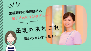 出張専門の助産師さん!金子花苗さんにインタビュー!母乳のあれこれ聞いちゃいました!