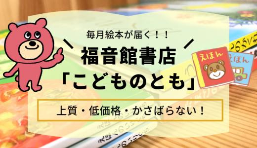 絵本が毎月届く!福音館書店の「こどものとも」に感動…!お気に入りポイントをご紹介!