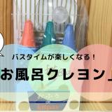 「お風呂クレヨン」で子どもとのバスタイムが楽しくなる!どれがおすすめか比較してみたよ