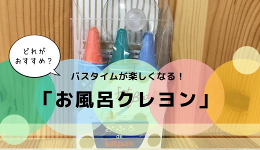 【レビュー】「お風呂クレヨン」で子どもとのバスタイムが楽しくなる!どれがおすすめか比較してみたよ