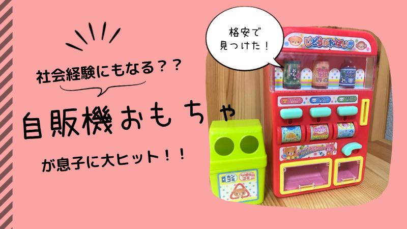 自販機のおもちゃが息子に大ヒット!!わが家が購入した格安おもちゃはどれだ??