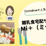 日本初?離乳食宅配サービス「Mi+(ミタス )」はママの強い味方!!リニューアル内容や料金・解約方法