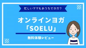 【レビュー】おうちでオンラインヨガ「SOELU」(ソエル)の無料体験レッスンを受けてみた