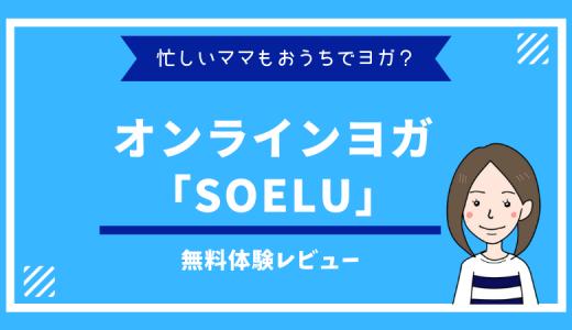 おうちでオンラインヨガ「SOELU」(ソエル)の無料体験レッスンを受けてみたよ
