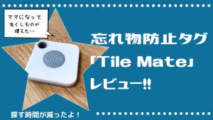 【レビュー】忘れ物防止タグ「Tile Mate」がすごい!スマホ・鍵・財布を探す時間を短縮できるアイテムだよ!