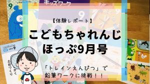 【体験レポ】こどもちゃれんじほっぷ9月号が届いたよ!トレインえんぴつに興味津々!!