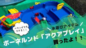 【レビュー】ボーネルンドの「アクアプレイ」を購入!ベランダでもできる水遊びアイテムだよ。